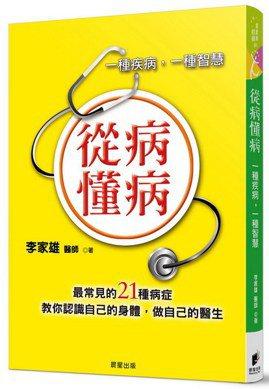 .書名:從病懂病:一種疾病,一種智慧.作者:李家雄醫師.出版社:晨星出版...