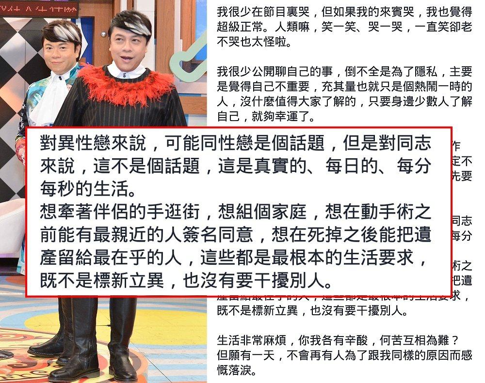 圖左中天提供;圖中文字擷自蔡康永臉書