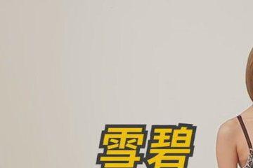 據《壹週刊》報導,辣模雪碧今年四月和另一名模特兒軒軒拍攝了一支「2015掛雞王大賽」的影片,她在片中和軒軒比賽幫男生打手槍,看誰更「技高一籌」。該影片還被外國媒體報導,連美國《花花公子》都在臉書分享...