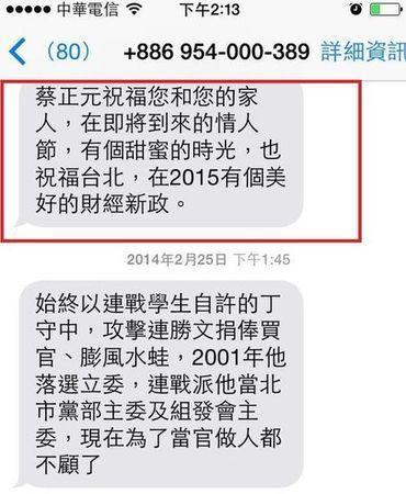 國民黨立委蔡正元,發送給黨員的情人節祝福簡訊。圖/尼瑪來了