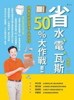 書名:省水、電、瓦斯50%大作戰作者:黃建誠出版社:新自然主義