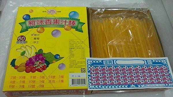 圖片來源/新南興 古早味 糖果玩具