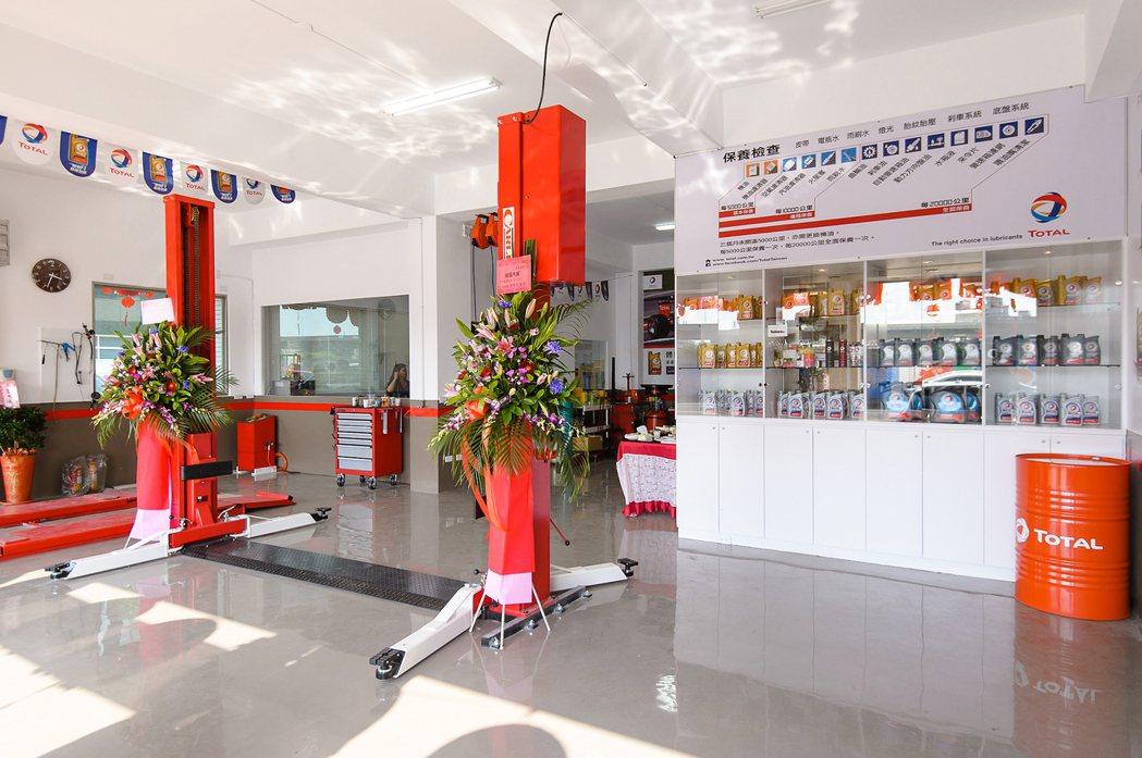 道達爾975保修中心正式引進台灣,以旗艦店模式與傳統保修廠合作。 Total提供