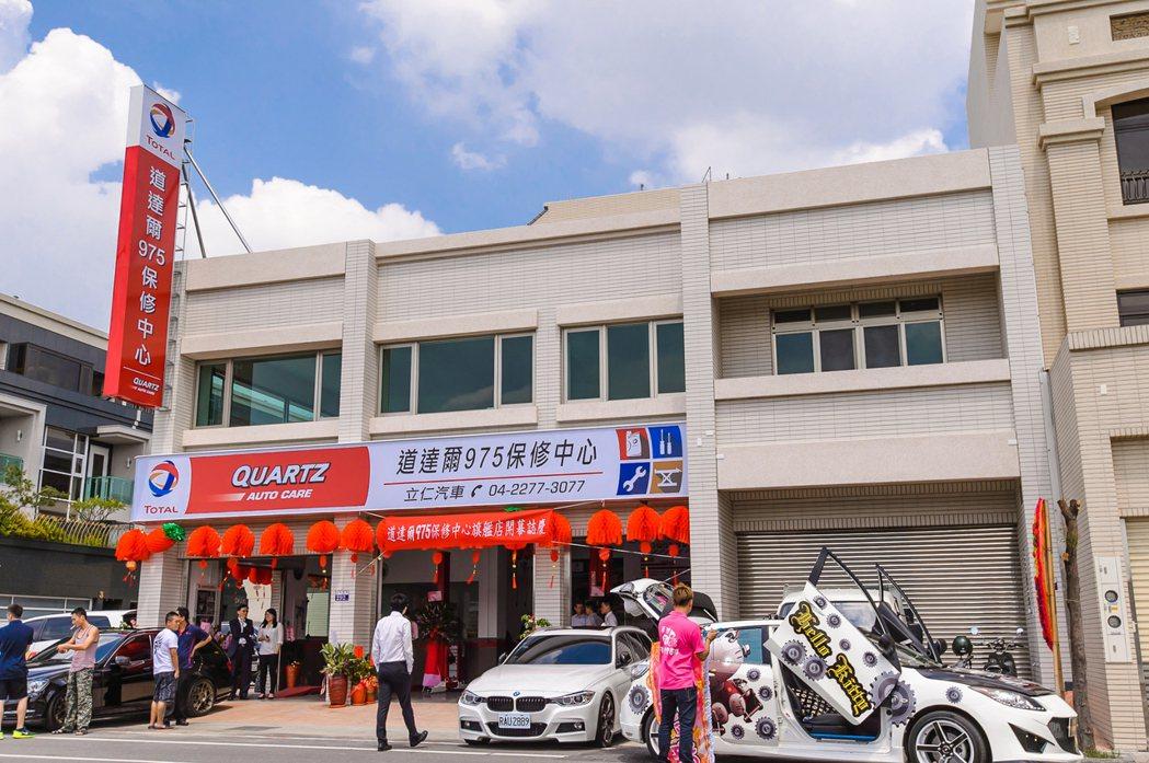 Total今年7月深入中台灣,在台中大里開設道達爾975保修中心。 Total提供