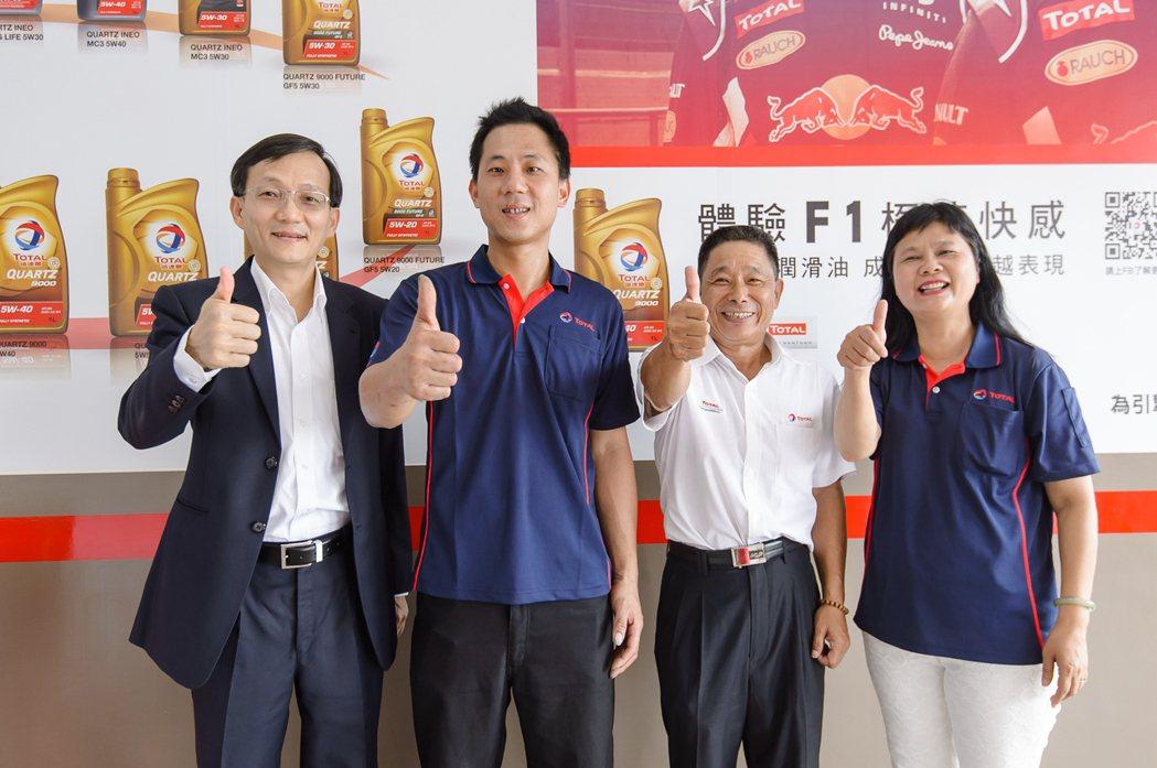 TOTAL「道達爾975保修中心」在台灣擁有10年以上的保修廠作為策略加盟合作夥伴。 Total提供