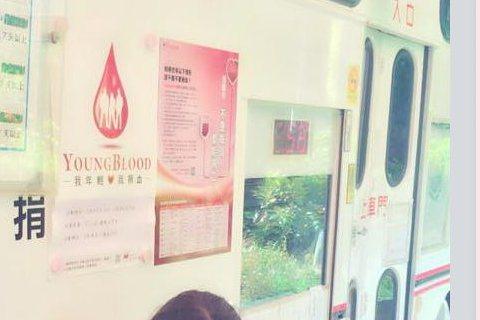 瑞莎原是烏克蘭人來台發展多年後,去年歸化為台灣籍,看到這次塵爆意外缺血,她決定盡一份心力跑去捐血,結果卻因為她曾在歐洲住超過五年,所以無法捐血讓她覺得很可惜,不過她也鼓勵大家可以定期去捐血,多多幫助...