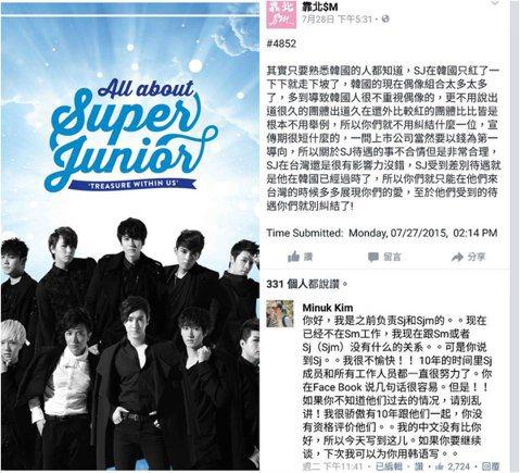 韓團Super Junior出道至今已有10年,在亞洲更擁有大批粉絲。日前有網友在臉書「靠北$M」粉絲團PO文,指出SJ早就已經過氣,而這則貼文竟意外釣出SJ的前經紀人金敏旭,用中文留言反駁。27日...