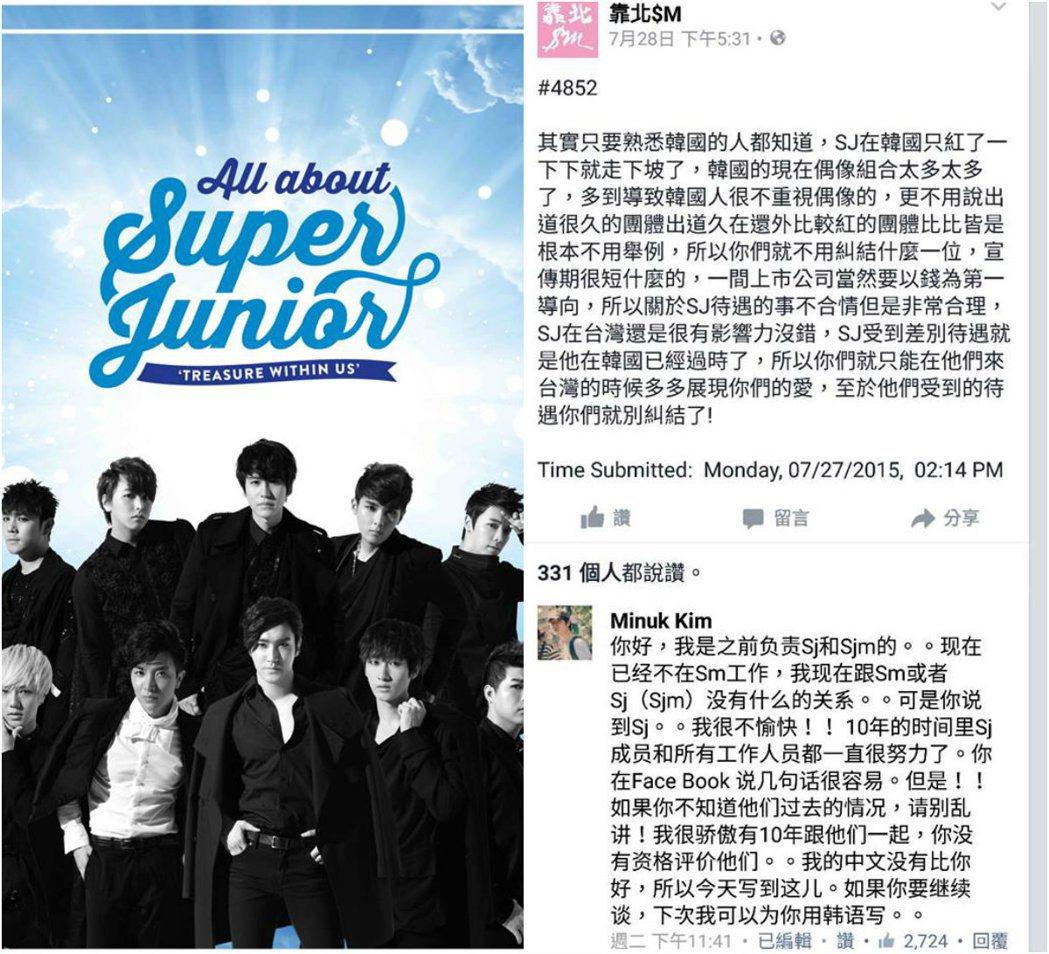 左圖擷自SJ官方臉書;右圖擷自「靠北$M」粉絲團