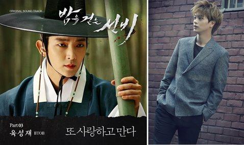 30日淩晨,韓國電視劇《夜行書生》公開了第三首OST《再次相愛》,由男子組合BTOB成員陸星材演唱。《再次相愛》是一首利用90年代POP抒情樂凸顯優美旋律的復古歌曲,通過陸星材溫厚而富有感情的聲音訴...