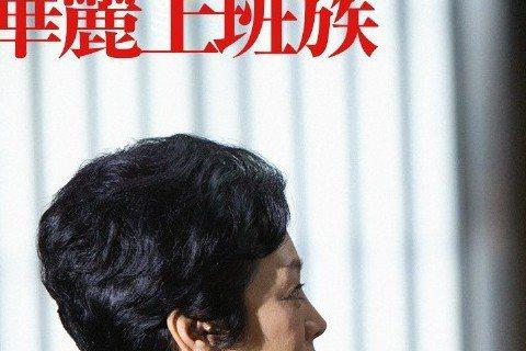 今年最受矚目的華語文藝片「華麗上班族」敲定9月18日兩岸同時上映,該片是張艾嘉、周潤發相隔25年後的再次感情對戲,也是杜琪峰拍過最貴、卻不是動作槍戰的文藝片,杜琪峰笑說職場戰爭比戰場更精彩,只是沒拿...