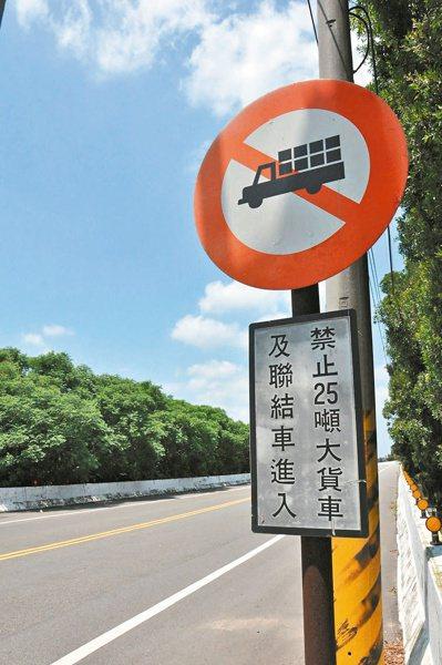 五福大橋竹南端限重25噸,縣府將公告修正21噸,統一橋兩端的限重。 本報資料照片