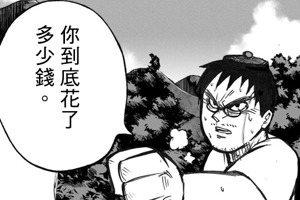 【拳師打專欄】一個投資漫畫家的遊戲公司老闆