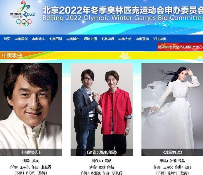 由陶喆、成龍、孫楠等歌手演唱的北京冬奧申奧歌曲。圖片來源/beijing-202...