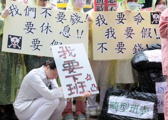 台灣許多行業都有過勞情形,醫護人員也走上街頭抗議工時過長、變形責任制/聯合報系