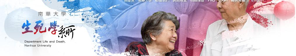 圖片來源/ 南華大學