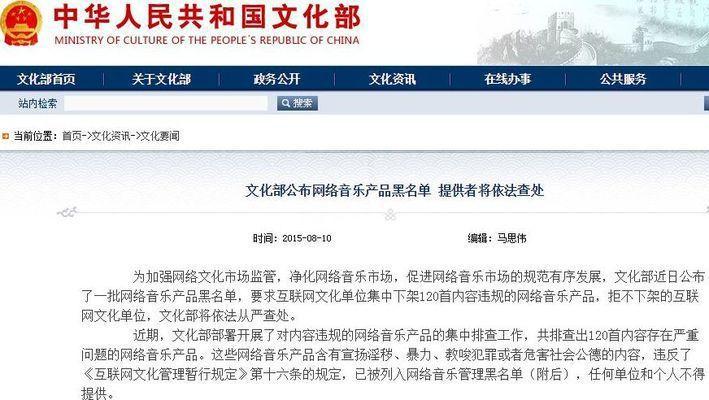 截自中華人民共和國文化部