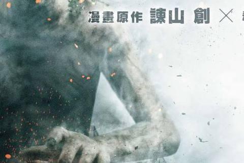 暢銷漫畫改編的真人電影「進擊的巨人」,台灣將在本月14日上映。不過片中不少巨人活吞真人、或是將人「五馬分屍」的畫面過於殘忍,台灣片商為保留原版影片內容、又想兼顧青少年觀眾,因此選擇以噴霧方式處理這些...