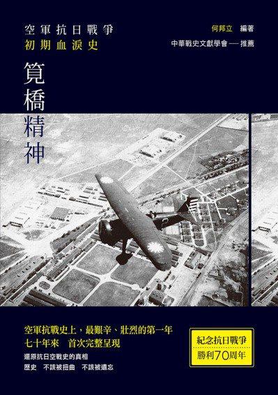 書名:《筧橋精神:空軍抗日戰爭初期血淚史》 作者:何邦立 出版社:秀威資訊 出版日期:2015年8月25日