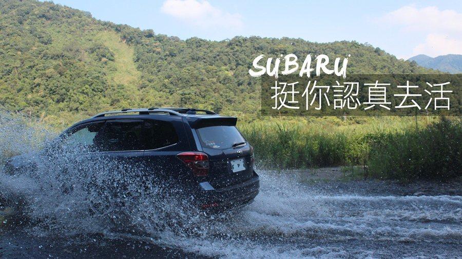 「SUBARU挺你認真去活」品牌活動開跑。  圖/SUBARU提供