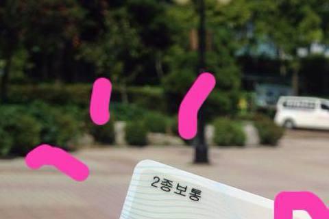 宋米秦考取駕照囉!她在臉書秀出自己拿到韓國汽車駕照的照片,還寫道:「出來了!啊哈哈哈哈哈哈 開心」,不過網友們看了駕照上的照片,直呼這是郭雪芙吧!讓宋米秦忍不住跳出來回應,照片看不出來是自己嗎?她覺...