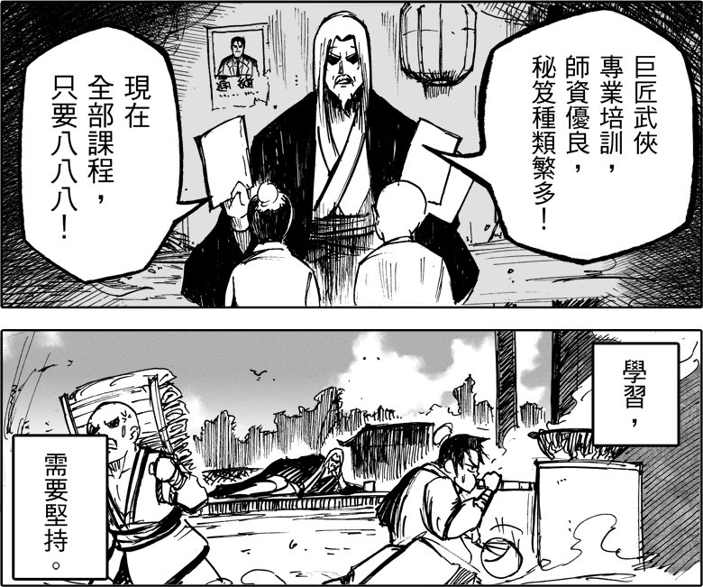 by 活人拳