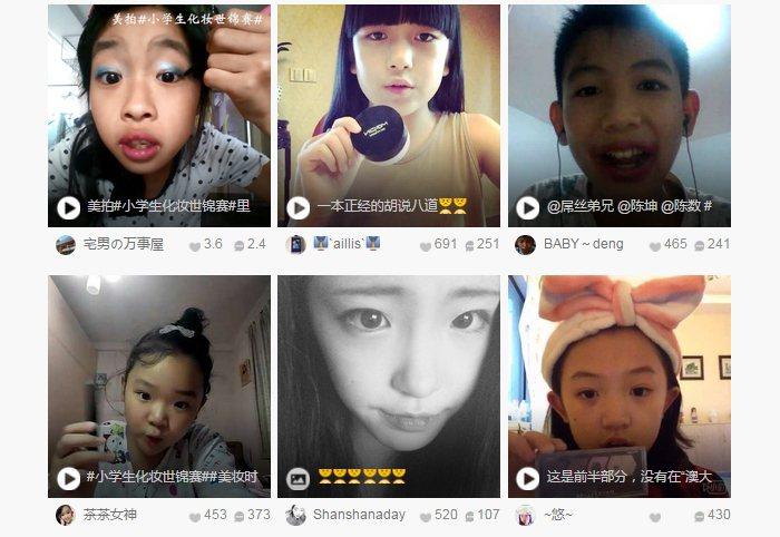 小學生化妝世界錦標賽 這世界發生什麼事惹!