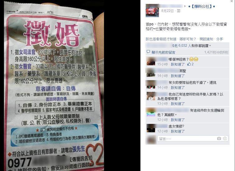 魯蛇別忙了?50年老報紙揭「徵婚」市場真相