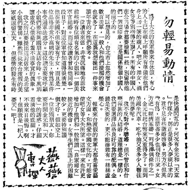 【1965-11-29/聯合報/05版/】