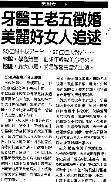 【1995-05-20/聯合晚報/03版/話題新聞】