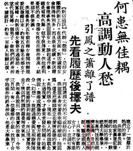 【1965-12-06/聯合報/03版/】
