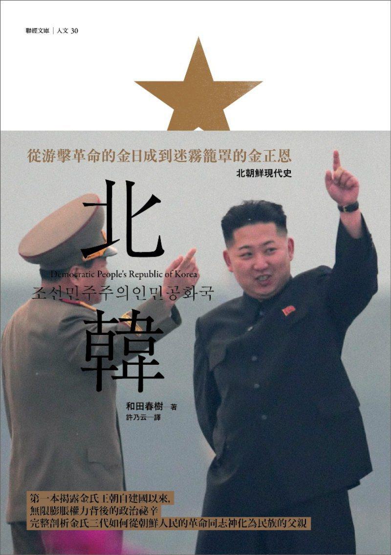 神秘的北韓...原來把國家當成「劇場」