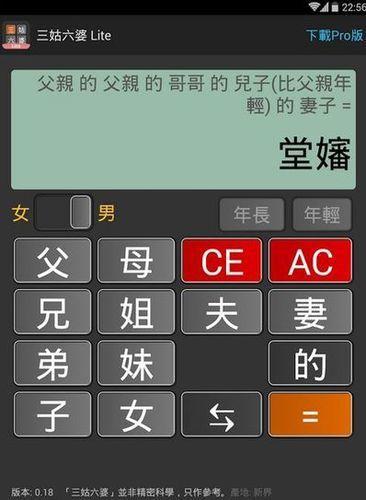 圖片來源/ Google Play