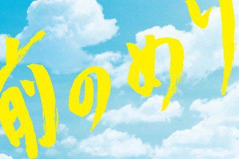 日本夯團AKB48的姐妹團SKE48日前推出第18張新單曲「向前衝」,甫推出就登上日本公信榜冠軍,銷量達37萬張,而王牌松井玲奈將於8月31日畢業離團,這是她第一次、也是最後一次擔任主唱中心位置,畢...