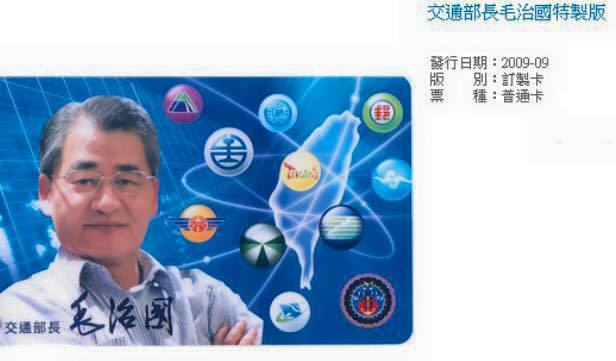 2009年發行的毛治國肖像悠遊卡。圖/截自洪智坤臉書。