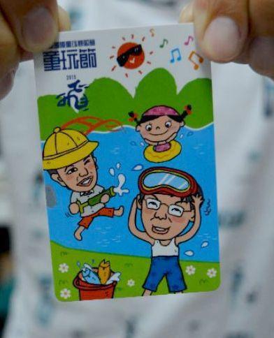 今年八月推出的「童玩節悠遊卡」,是市面上第一張獲得柯文哲肖像授權的悠遊卡/聯合報...