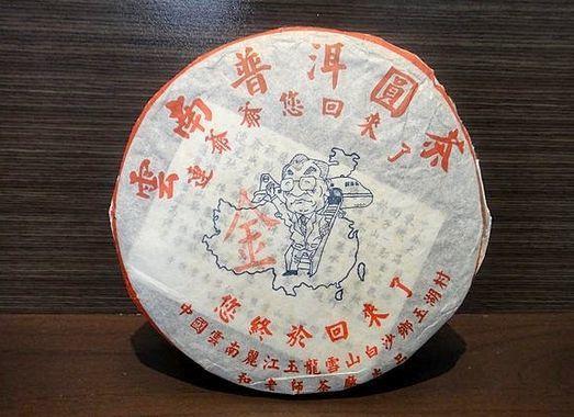 也有中國的業者推出「連爺爺您回來了」普洱茶,外包裝還有連戰下飛機揮手的漫畫。圖片...