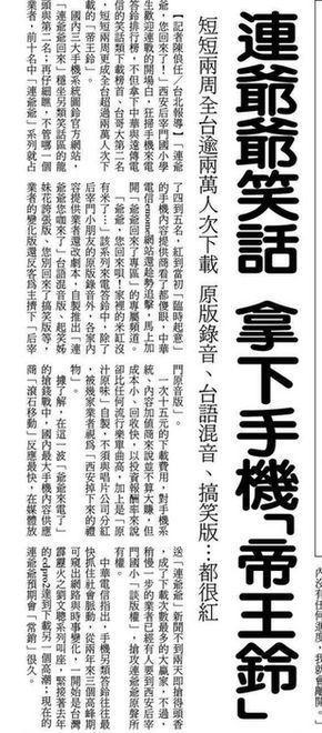 2005-05-10.聯合報.A13
