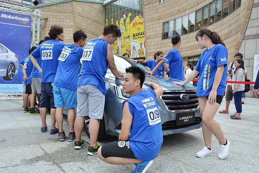 SUBARU台灣區「堅手到底 耐力手拉松」賽事活動,今年已進入第7屆,8月29日...