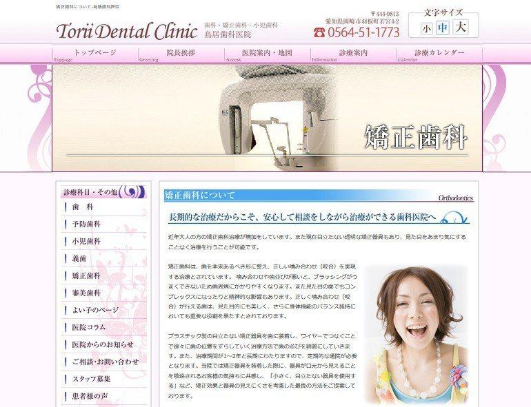 圖片來源/torii-dental