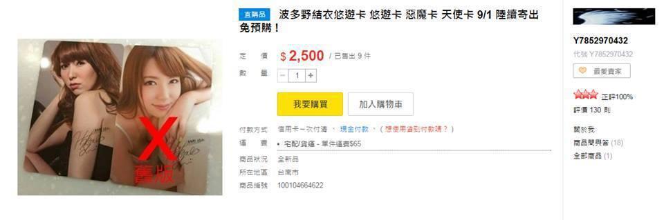 網拍上已經有賣家開出兩張2,500的高價。圖/購買波多野結衣悠遊卡