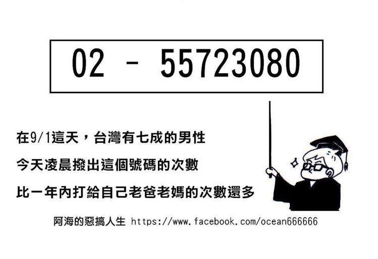 圖擷自:阿海的惡搞人生臉書。