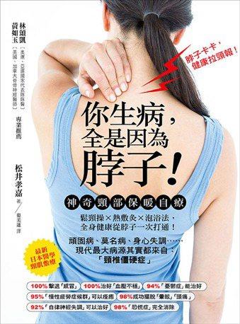 .書名:你生病,全是因為「脖子」!.作者:松井孝嘉(Matsui‧Takay...