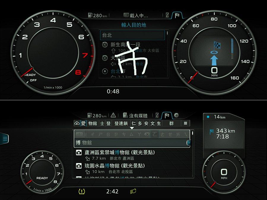 Audi亞洲研發中心結合了台灣消費者的使用習慣,客製化MMI 3G Plus資訊硬體整合系統,消費者可使用手寫輸入及注音搭配熱門及慣用搜尋,快速的提供駕駛所需的地點選項。 Audi提供