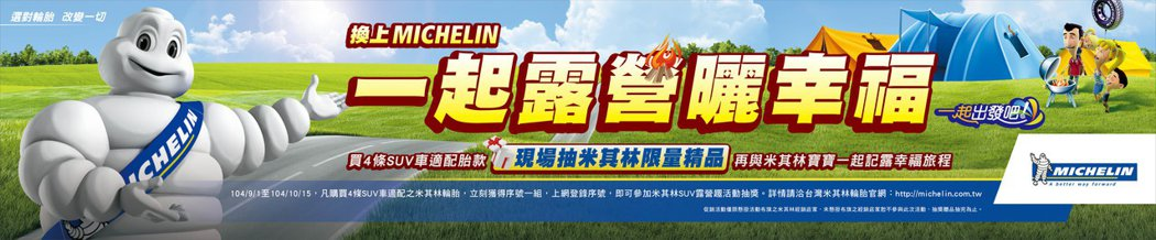 即日起至10月15日止,台灣米其林正式推出「換上MICHELIN,一起露營曬幸福!」的活動。 Michelin提供