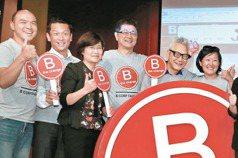 「B型企業」興起 我3企業獲認證