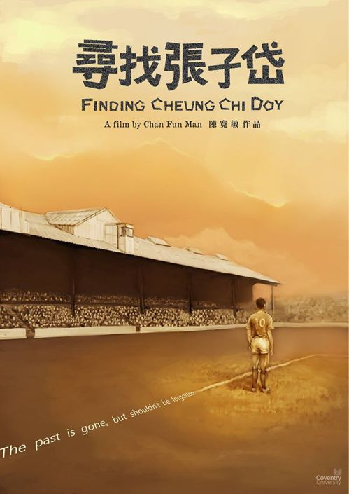 圖/尋找張子岱 Finding Cheung Chi Doy