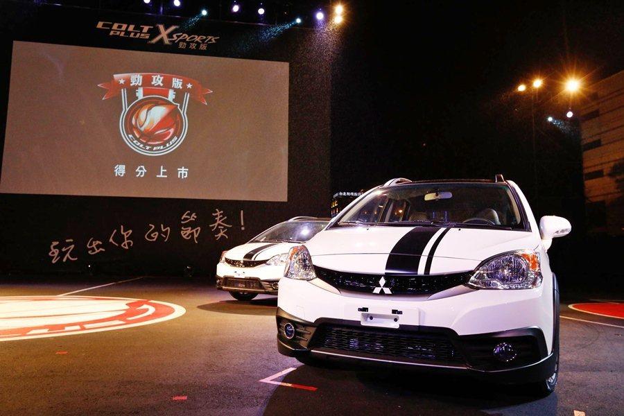 三菱COLT PLUS X-SPORTS勁攻版特仕車限量500台。 圖/中華三菱提供