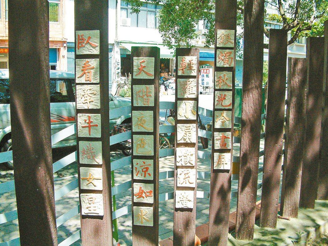 校園內側牆面,掛有美勞老師黃舒瑾,帶領學生製作詩詞文字燒陶作品。 記者翁浩然/攝...