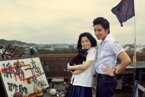 兩岸電影的復古愛情風——《我的少女時代》與《左耳》