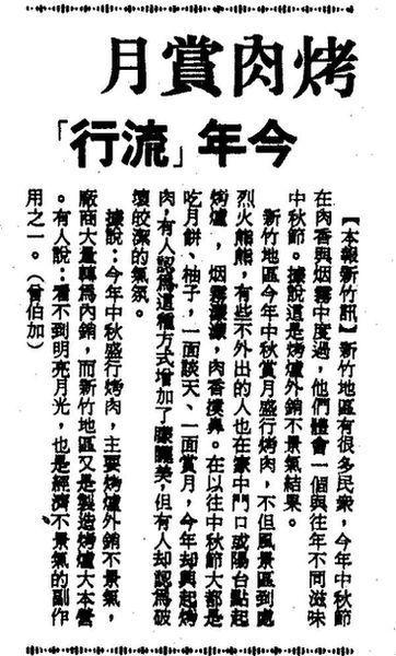 《民生報》1982/10/3,11版。